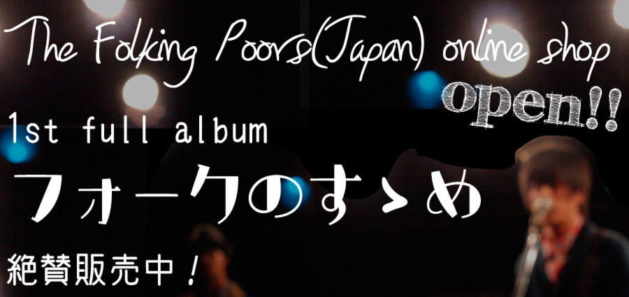 The Folking Poors(Japan) online shop